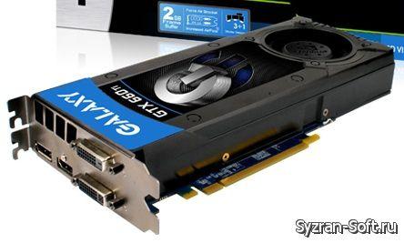 Galaxy выпускает стандартные и оригинальные карты GeForce GTX 660 Ti