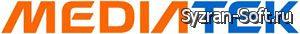 В начале 2013 года MediaTek представит две новые платформы для смартфонов и планшетов — двух- и четырехъядерную