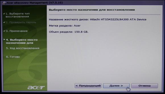 восстановление windows 8 на ноутбуке acer