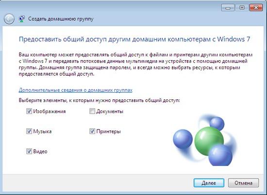 настроить локальную сеть windows 7