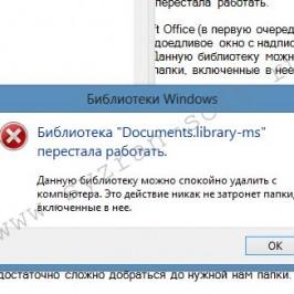 Ошибка в библиотеке Documents.Library-ms