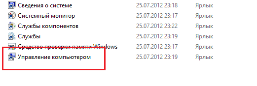 разбить жесткий диск Windows 7