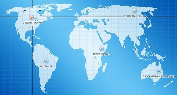 Подключение и настройка кабельного телевидения и интернета