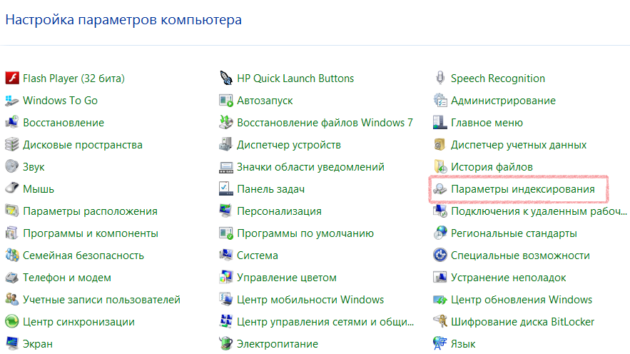 служба индексирования windows