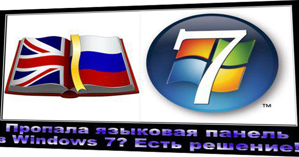 Что делать если пропала языковая панель в Windows 7