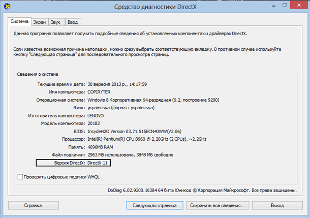 DirectX для Windows 8_2