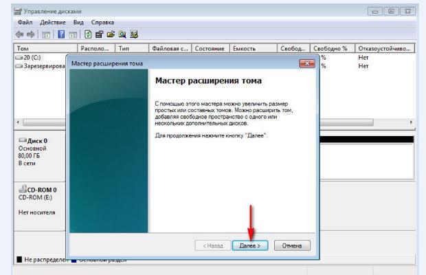 расширить том Windows 7 - фото 10