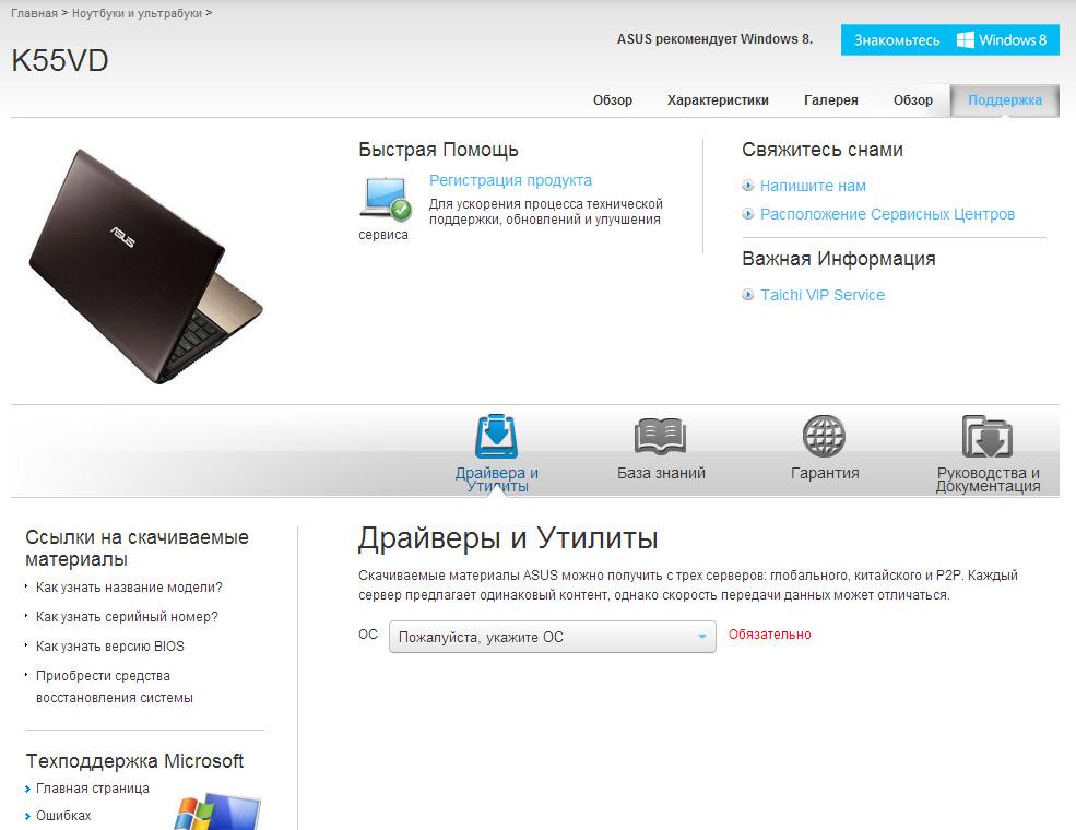 Драйвер WiFi для ноутбука