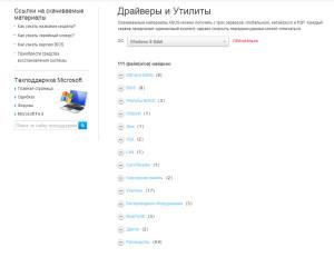 настрока wi-fi windows 8