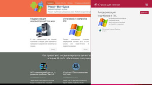настройка windows 8.1
