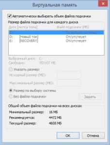 переместить файл подкачки