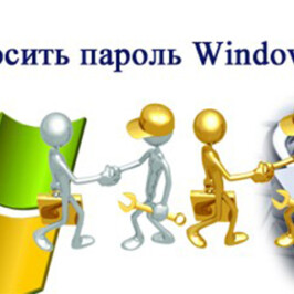 Сбрасываем пароль на Windows 7