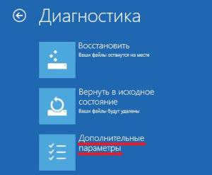 rкак установить драйвер без цифровой подписи