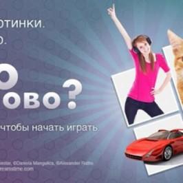 Игра «Что за слово» в Одноклассниках