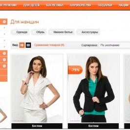 Интернет магазин одежды недорого – заманчивая ловушка?