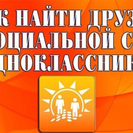 Накрутка участников в Одноклассниках