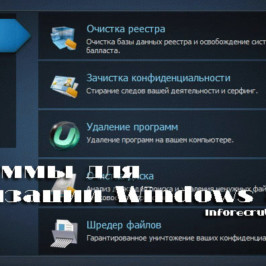 Как оптимизировать Windows без лишних усилий