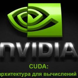Технология NVIDIA CUDA™.